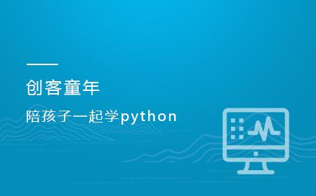 少儿编程python入门视频教程